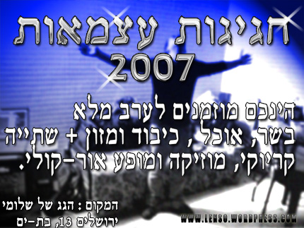 עצמאות2007